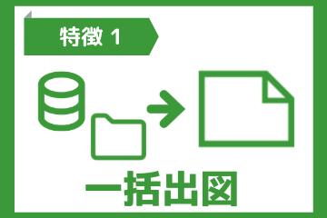 D-QUICK Printの特徴1:一括出図