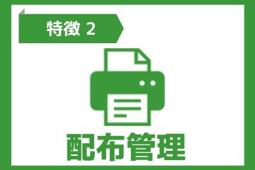 D-QUICK Printの特徴2:配布管理
