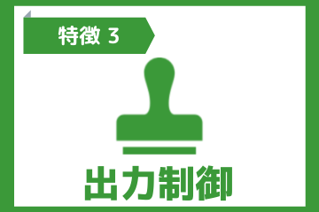 D-QUICK Printの特徴3:出力制御